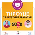 Περιφέρεια Θεσσαλίας: 33 νέα κρούσματα κορονοϊού το τελευταίο 24ωρο – Δείτε πού εντοπίστηκαν