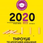 Περιφέρεια Θεσσαλίας: 41 νέα κρούσματα κορονοϊού το τελευταίο 24ωρο – Δείτε πού εντοπίστηκαν