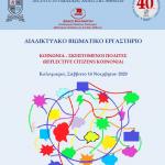 Διαδικτυακό Βιωματικό Εργαστήριο  δωρεάν για πολίτες στην Καλαμαριά