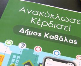 Ξεκίνησε η νέα διαδικτυακή πλατφόρμα ανακύκλωσης του Δήμου Καβάλας
