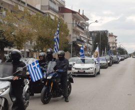 ΤΩΡΑ: Μηχανοκίνητη πορεία στην Πτολεμαΐδα, τιμάμε το ΟΧΙ (ΒΊΝΤΕΟ)