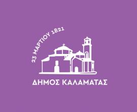 Συμφωνία ίδρυσης τοπικού προγράμματος Special Olympics Hellas και Δήμου Καλαμάτας
