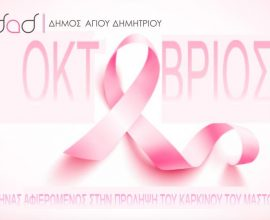 Ο Οκτώβριος στον Δήμο Αγίου Δημητρίου είναι μήνας πρόληψης για τις γυναίκες!