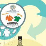 Έξι χρόνια λειτουργίας του Κοινωνικού Ανταλλακτηρίου Δήμου Βριλησσίων