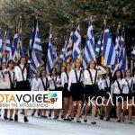 Και την Τρίτη (27/10) η ενημέρωση σας είναι στο OTAVOICE!