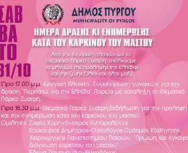 Δήμος Πύργου: Ημέρα δράσης κι ενημέρωσης για τον καρκίνο του μαστού