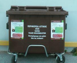 Το νέο σύστημα συλλογής οργανικών αποβλήτων στον Δήμο Κρωπίας – Οδηγίες χρήσης