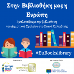 Δήμος Αριστοτέλη: Στην βιβλιοθήκη του Δημοτικού Σχολείου στον Στανό Χαλκιδικής, η Ευρώπη!