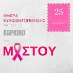 Δήμος Λουτρακίου: 25 Οκτωβρίου | Παγκόσμια Ημέρα κατά του καρκίνου του μαστού