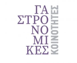 Δήμος Αμοργού: Παρουσιάζεται το πρόγραμμα «Γαστρονομικές Κοινότητες» από τον δημιουργό του Γ. Πίττα