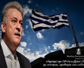 Δήμαρχος Κορινθίων: «Τιμούμε την 28η Οκτωβρίου 1940 με ενότητα, ομοθυμία και ευθύνη!»