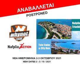 Δήμος Ναυπλιέων: «Θύμα» του κορονοϊού οι αγώνες Nafplio Action 2020