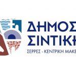 Ανακοίνωση για την λειτουργία των υπηρεσιών του Δήμου Σιντικής