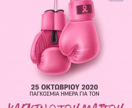 Δήμος Νάουσας: Δράσεις ευαισθητοποίησης κατά του καρκίνου του μαστού