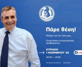 Την Κυριακή (1/11) ο Δήμαρχος Τρίπολης επικοινωνεί live με τους δημότες μέσω facebook!