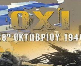 Δήμος Σουλίου: Πρόγραμμα Εορτασμού της Εθνικής Επετείου 28ης Οκτωβρίου 1940