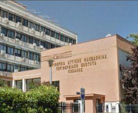 Π.Ε. Κοζάνης: Λήψη επιπρόσθετων μέτρων για για την αποφυγή διάδοσης του κορονοϊού