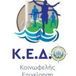 ΚΕΔ Ωρωπού: Το καθημερινό πρόγραμμα των τμημάτων στίβου και γυμναστικής