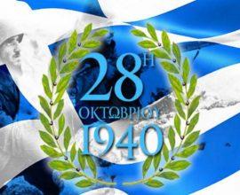 Δήμος Αμφιλοχίας: Εορτασμός της Εθνικής Επετείου της 28ης Οκτωβρίου