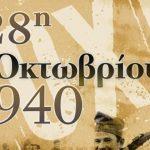 Δήμος Αρχαίας Ολυμπίας: Πρόγραμμα εορτασμού εθνικής επετείου 28ης Οκτωβρίου 1940
