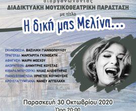 Ο Δήμος Ιλίου τιμά την επέτειο των 100 χρόνων από τη γέννηση της Μελίνας Μερκούρη