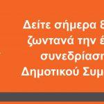 Έκτακτο Δημοτικό Συμβούλιο για τις αθλητικές εγκαταστάσεις και το Πάρκο Τρίτση από τον Δήμο Ιλίου
