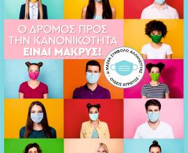 Περιφέρεια Θεσσαλίας: 78 νέα κρούσματα κορονοϊού το τελευταίο 24ωρο – Δείτε πού εντοπίστηκαν