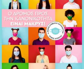 Περιφέρεια Θεσσαλίας: 19 νέα κρούσματα κορονοϊού το τελευταίο 24ωρο – Δείτε πού εντοπίστηκαν