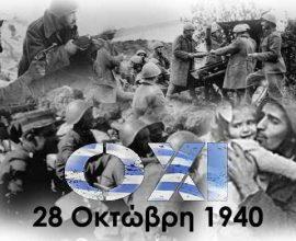Δήμος Καλλιθέας: Εορτασμός της εθνικής επετείου της 28ης Οκτωβρίου 1940