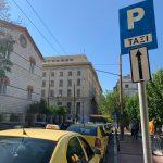 Δήμος Αθηναίων: Οκτώ νέες πιάτσες ταξί στην καρδιά της πόλης