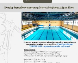 Έναρξη δομημένων προγραμμάτων κολύμβησης Δήμου Ιλίου