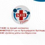 Δωρεάν εξετάσεις σακχαρώδη διαβήτη και ανευρίσματος κοιλιακής αορτής στον Δήμο Καλαμαριάς