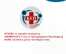 Δωρεάν εξετάσεις σακχαρώδη διαβήτη και ανευρίσματος κοιλιακής αορτής στον Δήμος Καλαμαριάς