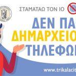 Με ραντεβού στον Δήμο Τρικκαίων η εξυπηρέτηση των πολιτών λόγω των νέων μέτρων