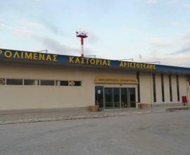 Notam για το αεροδρόμιο Καστοριάς – Ποιες πτήσεις επιτρέπονται