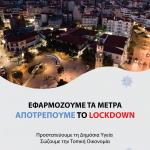 Δήμος Γρεβενών: Εφαρμόζουμε τα μέτρα, αποτρέπουμε το lockdown