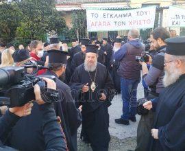 Διεκόπη η δίκη του Μητροπολίτη Κέρκυρας- Απαλλαγή πρότεινε η εισαγγελέας