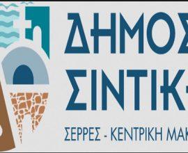 Δήμος Σιντικής: Η λειτουργία των δημοτικών υπηρεσιών λόγω κορονοϊού