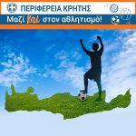 Έμπρακτη στήριξη από την Περιφέρεια Κρήτης σε όλες τις ομάδες ποδοσφαίρου της Γ' Εθνικής Κατηγορίας