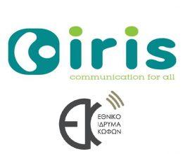 Δήμος Θηβαίων: Ισότιμη πρόσβαση στην επικοινωνία με τις υπηρεσίες