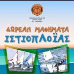 Δωρεάν μαθήματα ιστιοπλοΐας στον Δήμο Παξών