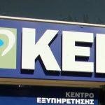 Μόνο με ραντεβού η λειτουργία των ΚΕΠ του Δήμου Θεσσαλονίκης