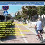 Δήμος Τρικκαίων: Αλλάζει και ο ποδηλατόδρομος της Κονδύλη με τα πρώτα 606.775€