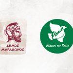 Δήμος Μαραθώνος: Παιδικός Εικαστικός Διαγωνισμός με θέμα «Ειρηνικές Πόλεις» 2020