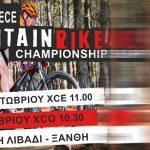 Δήμος Ξάνθης: Πρωτάθλημα Ορεινής Ποδηλασίας ΜΤΒ το διήμερο 24-25 Οκτωβρίου