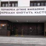 ΠΔΜ: Σε λειτουργία οι γραμμές ψυχολογικής υποστήριξης και συμβουλευτικής του κοινού για την Π.Ε. Καστοριάς