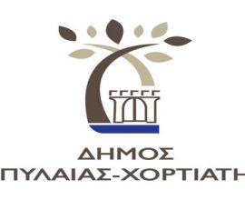 Δήμος Πυλαίας-Χορτιάτη: Αναστολή λειτουργίας των αθλητικών και πολιτιστικών εγκαταστάσεων