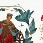 Δήμος Κατερίνης: Ματαιώνονται τα «ΑΙΚΑΤΕΡΙΝΕΙΑ» λόγω κορονοϊού