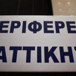 Πατούλης: «Το ψέμα και η συκοφαντία χωρίς όρια αποτελούν πληγή για τη δημοκρατία και την αξιοπιστία του Τύπου»