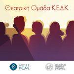 Δήμος Κέας: Τα μαθήματα του Θεατρικού Εργαστηρίου της Κ.Ε.Δ.Κ. ξεκινούν